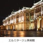 サンクトペテルブルクの観光(市内めぐり編)