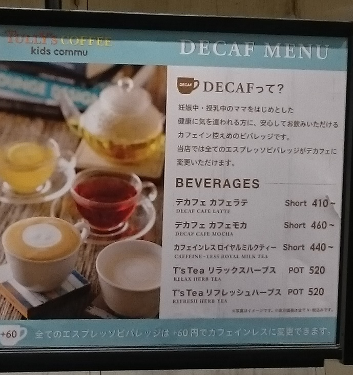 デカフェが飲めるカフェやお店は ...