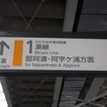 ひたちなか海浜鉄道へのアクセスから魅力まで!