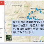 Google Map(グーグルマップ)にマイマップを埋め込む方法