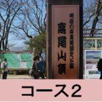 高尾山登山コース2.登り1号路、下り4・6号路 乗り物を利用しない「登山デビューコース」
