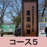 高尾山登山コース5.尾根歩きが楽しめる「稲荷山コース」 (往復計 3H)